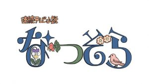 Natsuzora-title