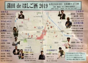 蒲田deはしご酒2019マップ