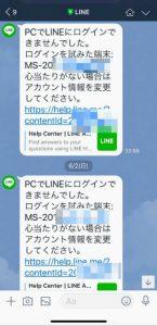 LINE不正ログイン