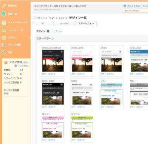 さくらのブログ-スマホデザイン
