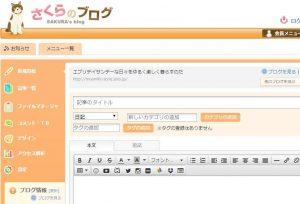 さくらのブログ-管理画面