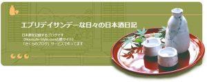 日本酒日記