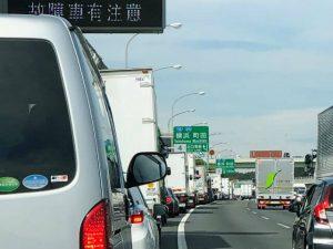 東名横浜出口渋滞