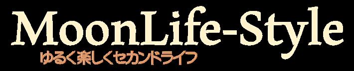 MoonLife-Style(ムーンライフスタイル)~ ゆるく楽しくセカンドライフ)