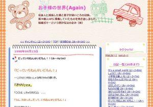 お子様の世界ブログ