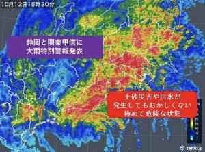 台風19号雨雲レーダー