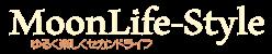 MoonLife-Style (ムーンライフスタイル)~ゆるく楽しくセカンドライフ
