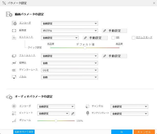 HDVC-エンコード設定画面