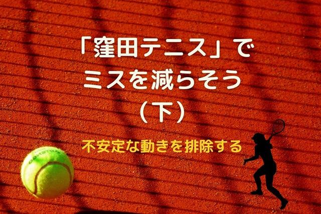 窪田テニスでミスを減らそう(下)