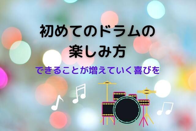 初めてのドラムの楽しみ方Title