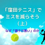 窪田テニスでミスを減らそう(上)