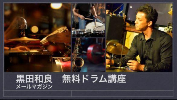 黒田和良メルマガ無料ドラム講座