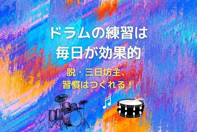 ドラムの練習は毎日が効果的