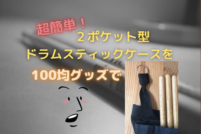 100円でできるスティックケース